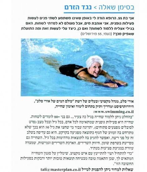 לימוד שחייה לגיל השלישי