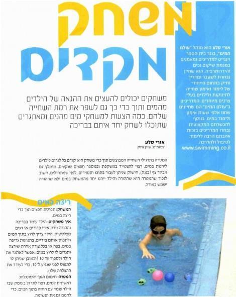 להיות משפחה - לימוד שחייה לילדים