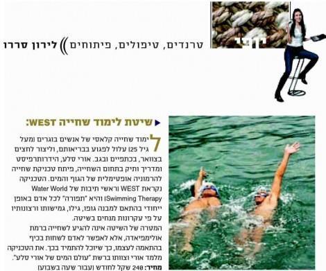 שיטת השחייה ההידרותרפית WEST