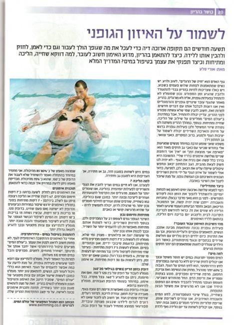 טיפול במים ושחייה בהריון