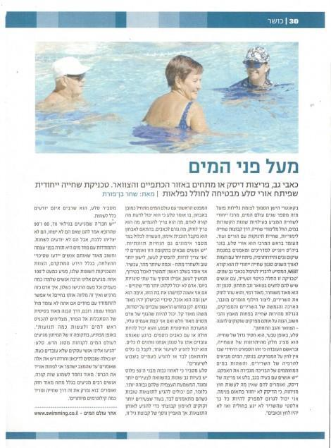 שחייה שיקומית לכאבי גב