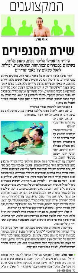 מעריב - שחייה עם סנפירים