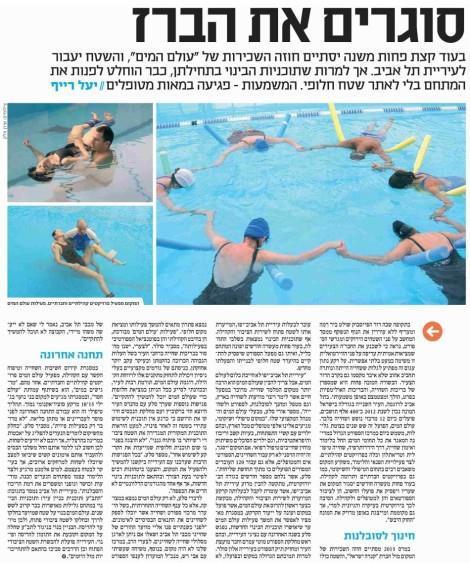סוגרים את הברז - לימוד שחייה והידרותרפיה