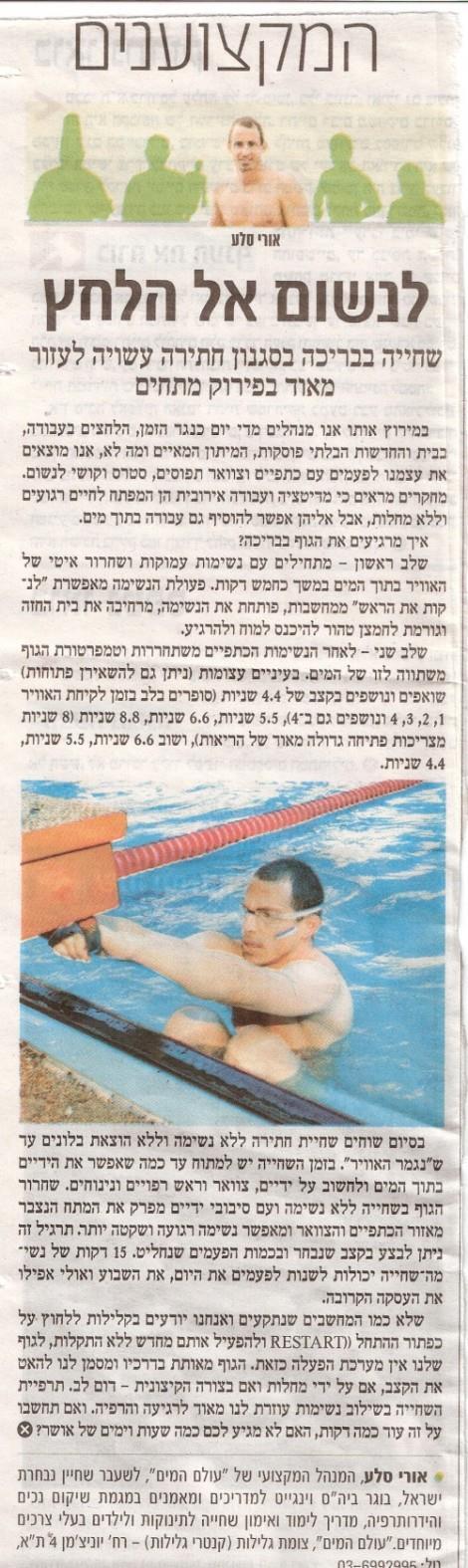 מעריב - שחייה לשחרור מתחים