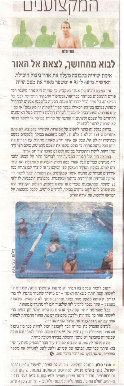 מעריב - אימון שחייה בקבוצה