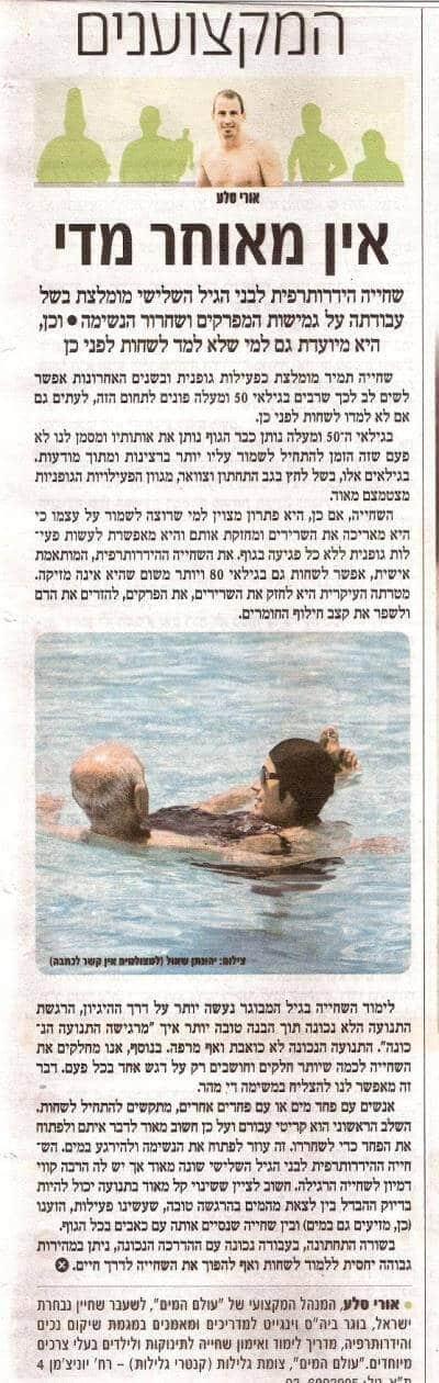 שחייה טיפולית (הידרותרפית) לבני הגיל השלישי