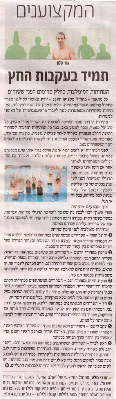 מעריב - תרגילי חימום לפני שחייה