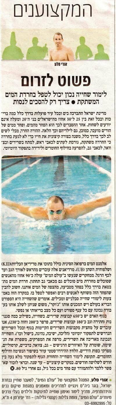 לימוד שחייה וטיפול בחרדת מים