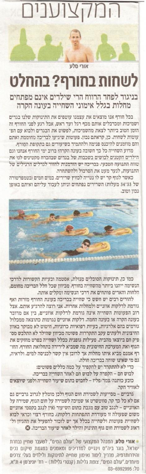 מעריב - שחייה בחורף