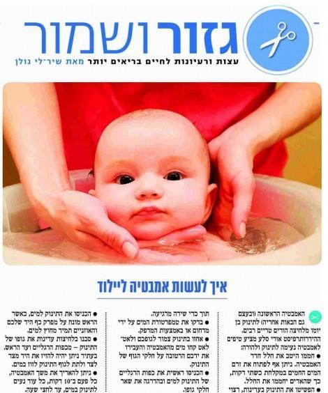 איך לעשות אמבטיה לתינוק
