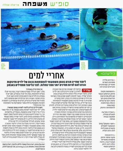 חשיבות לימוד שחייה לילדים