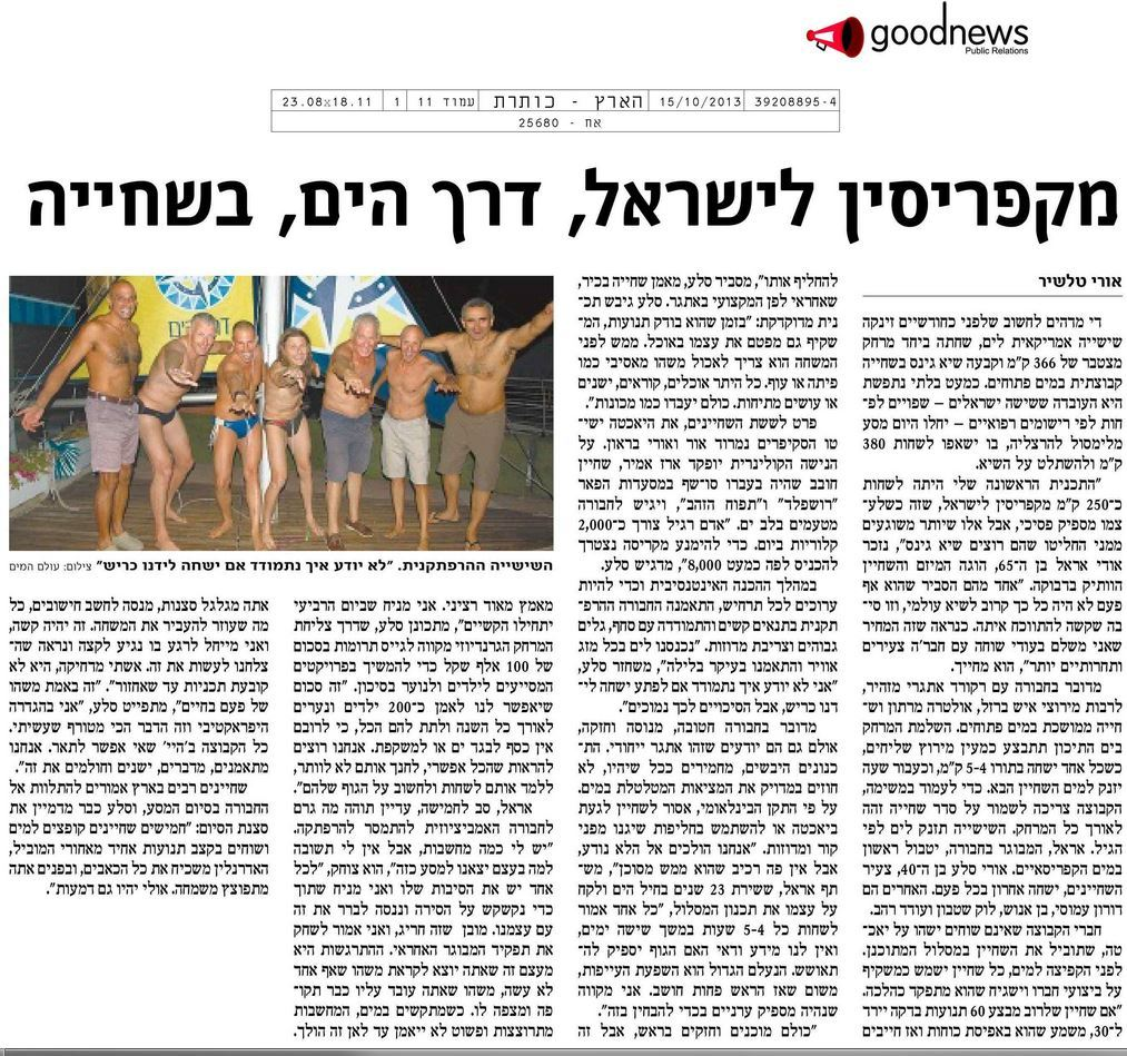 שחייה מקפריסין לישראל עיתון הארץ