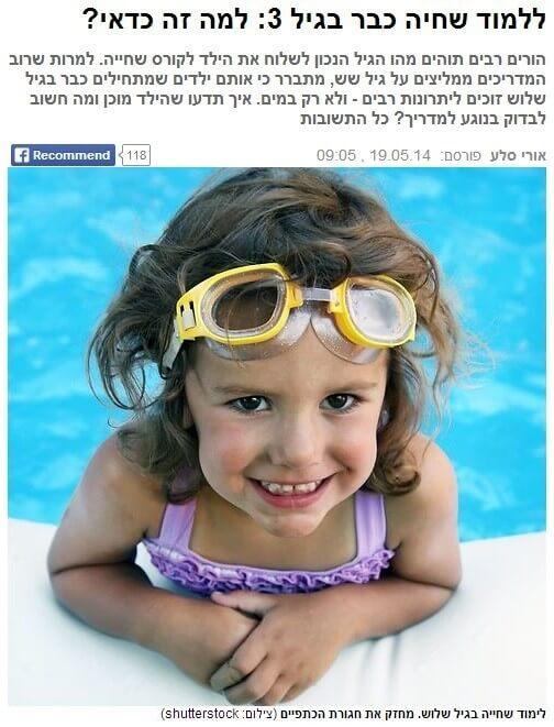 ללמוד שחייה בגיל 3 - אורי סלע
