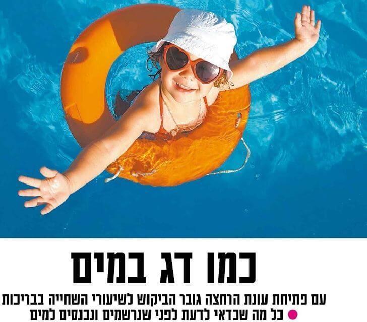 רישום לשיעורי שחייה בבריכה