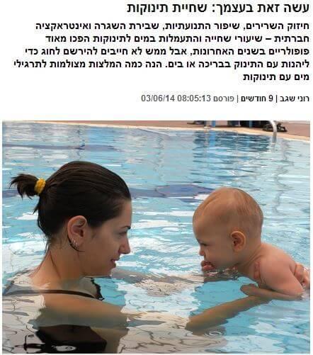 איך נכנסים עם תינוק למים