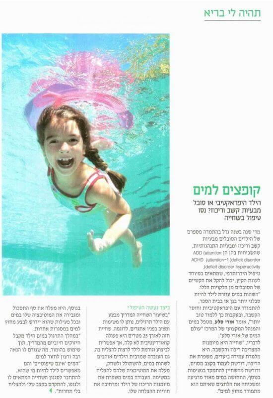 שחייה לטיפול בהפרעות קשב וריכוז