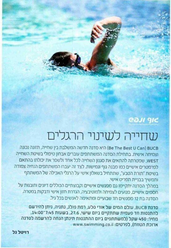 שחייה לשינוי הרגלים