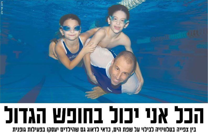 שחייה בחופש הגדול