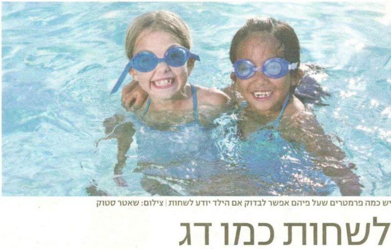 חוג שחיה לילדים - לשחות כמו דג