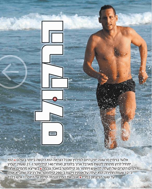 אלעד בנימין בתחרות ריצה