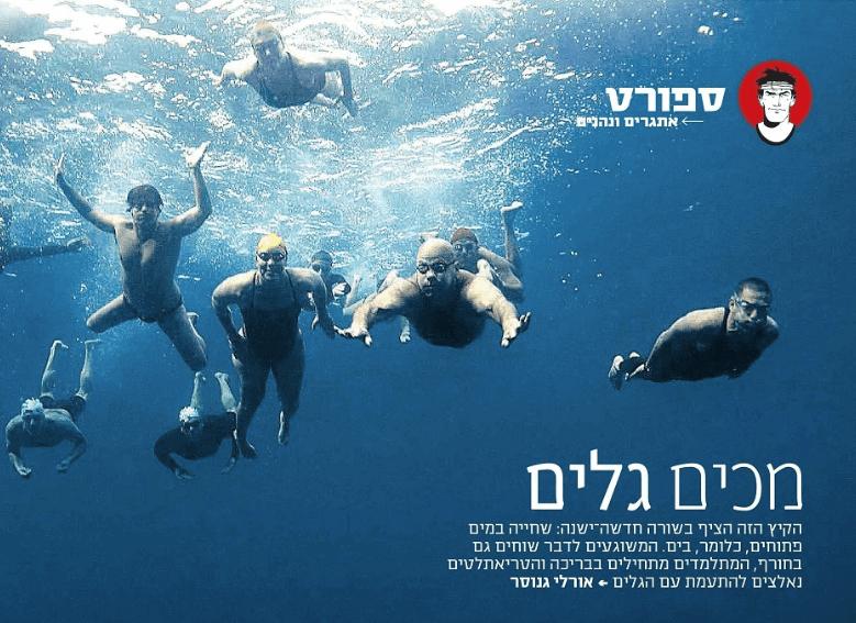 שחייה בים פתוח בחורף