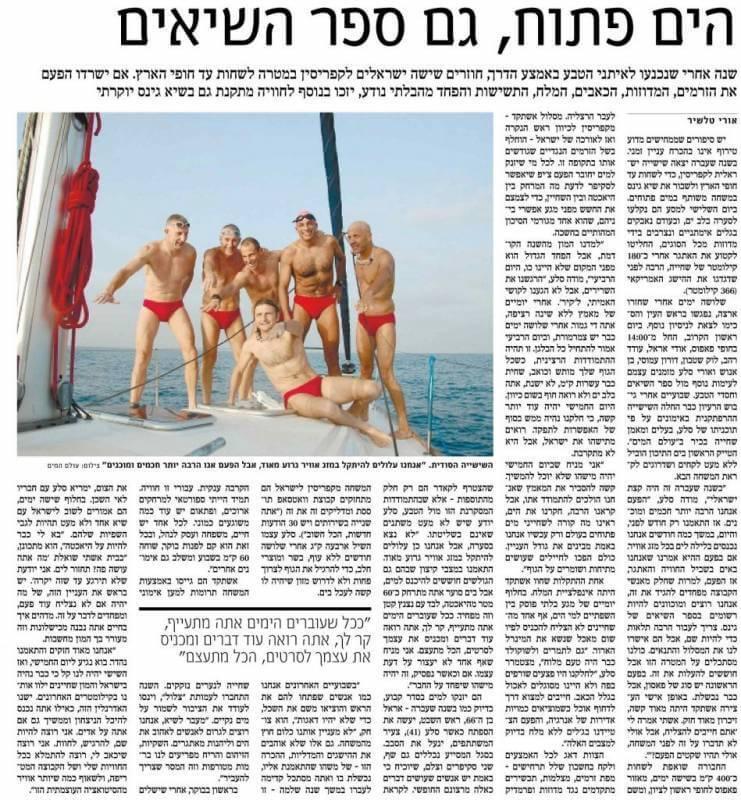 משחה קפריסין ישראל