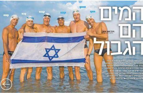 שחייה מקפריסין לישראל במים פתוחים