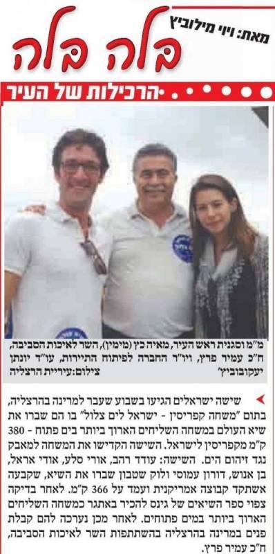 משחה מקפריסין לישראל בקול הרצליה