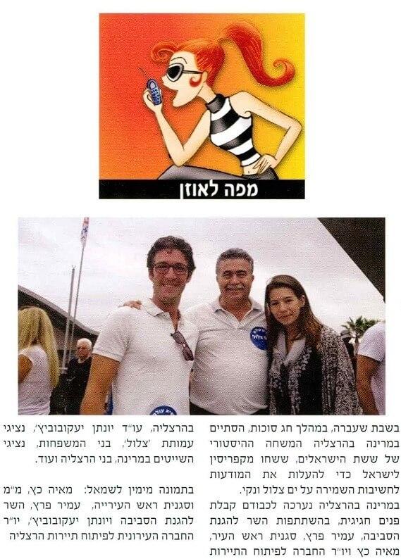 המשחה מקפיריסין לישראל