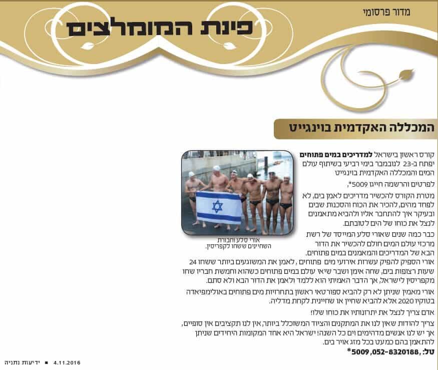 קורס ראשון בישראל למדריכי שחייה במים פתוחים