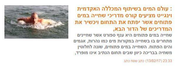 כתבה על קורס מדריכי מים פתוחים הראשון בישראל