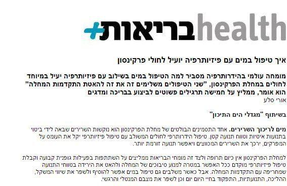 ynet: הידרותרפיה לחולי פרקינסון