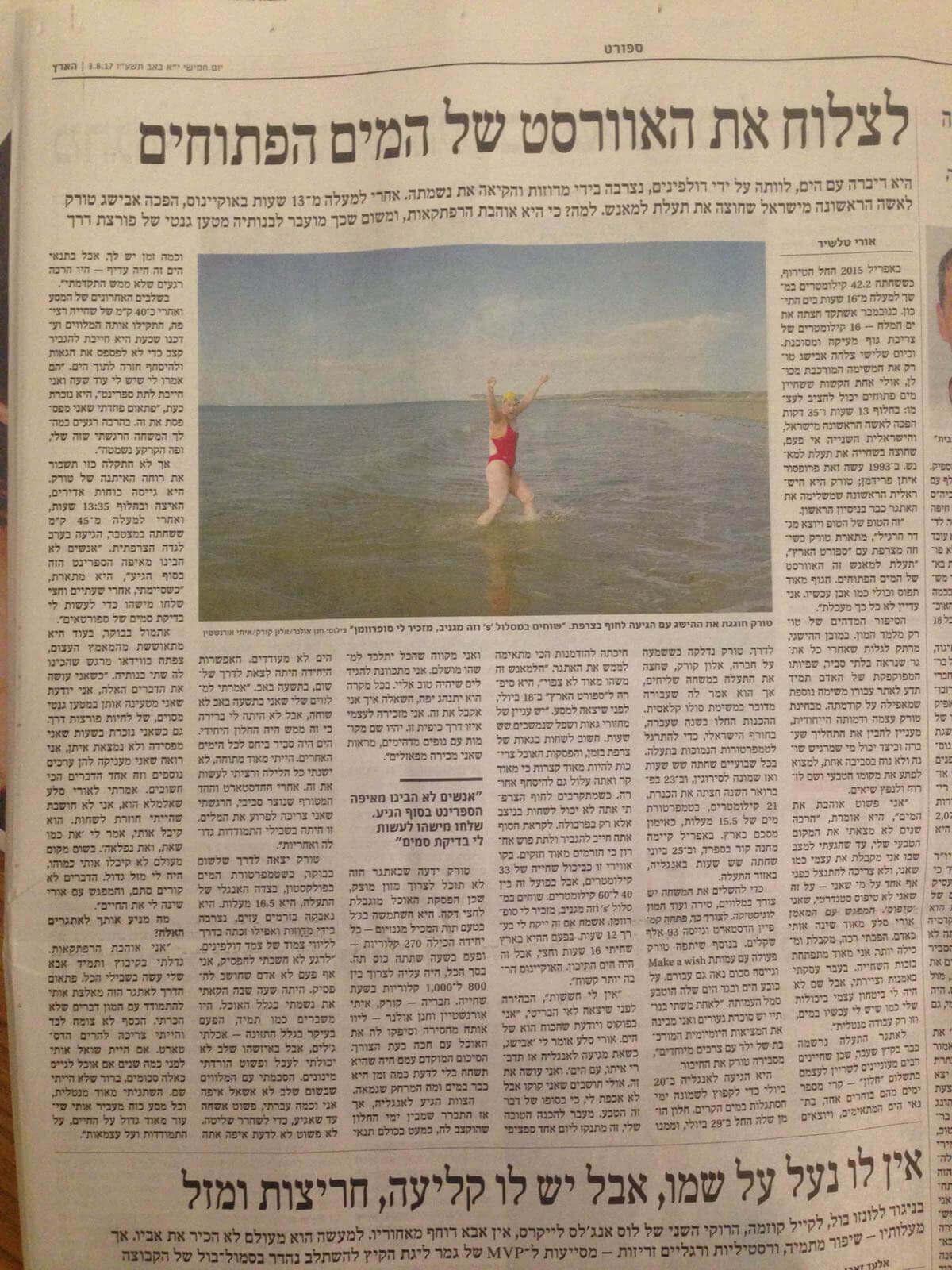 הארץ: אבישג טורק, שחיינית עולם המים, צלחה את תעלת הלמאנש
