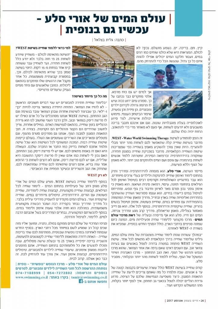 מרכז ללימוד שחייה בנופית בצפון