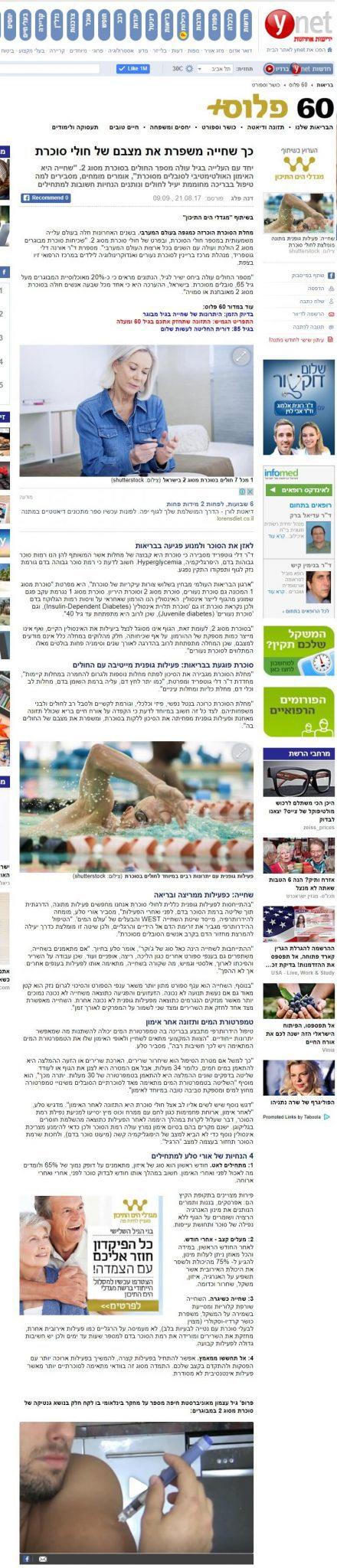 ynet: שחייה לטיפול בחולי סוכרת