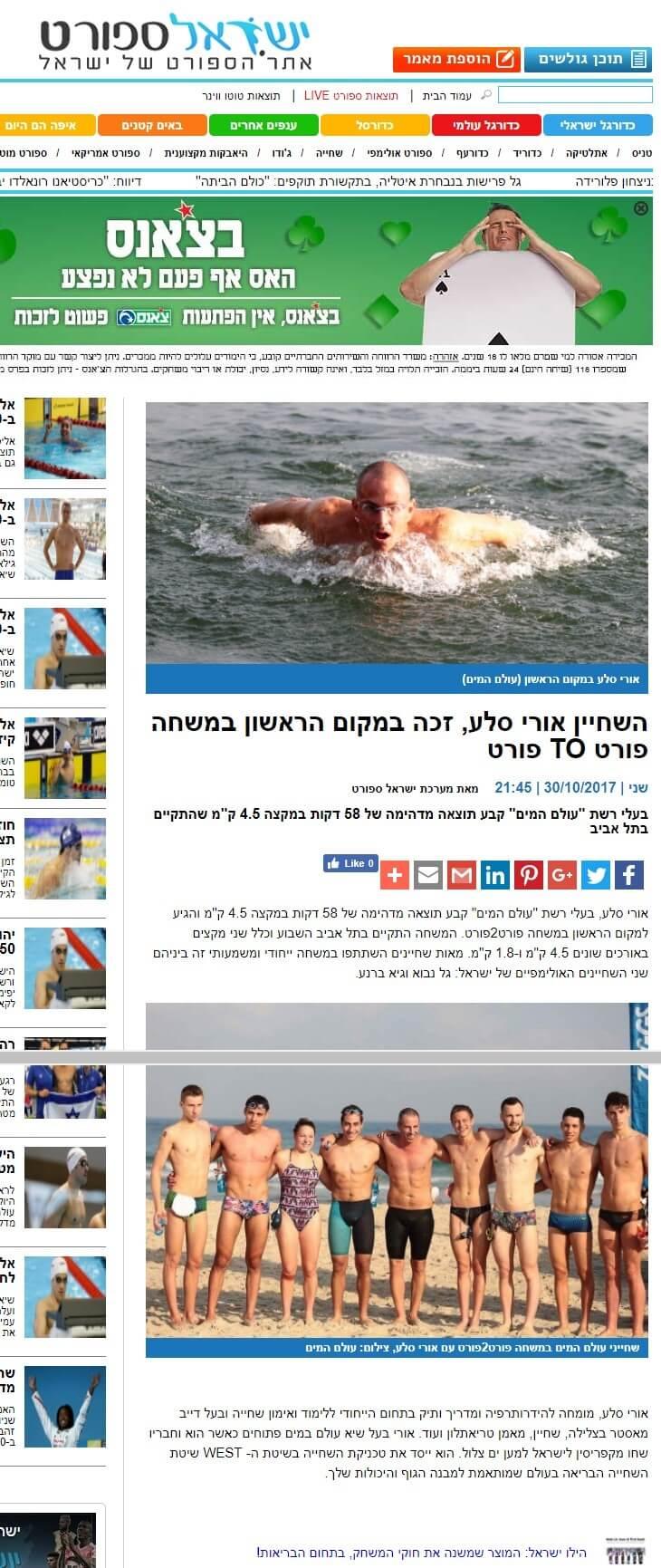 ספורט ישראל: אורי סלע במקום הראשון במשחה PORT2PORT