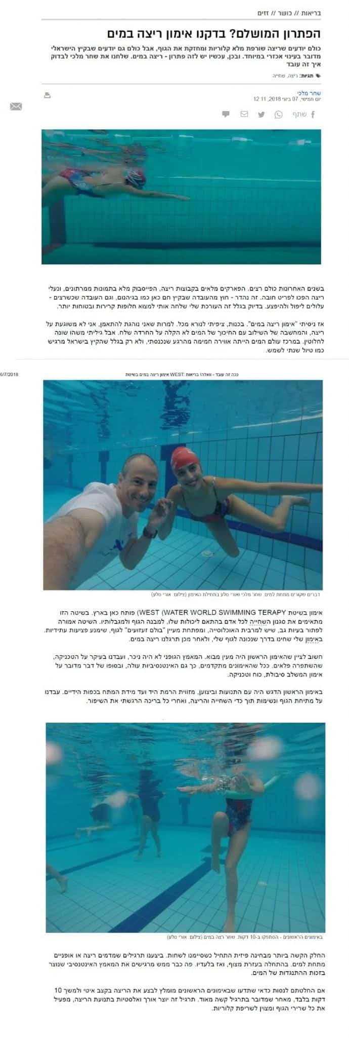 אימון ריצה במים