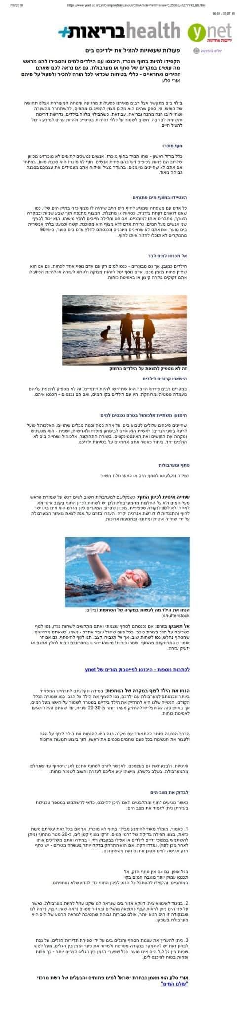 ynet: פעולות שעשויות להציל את ילדכם בים