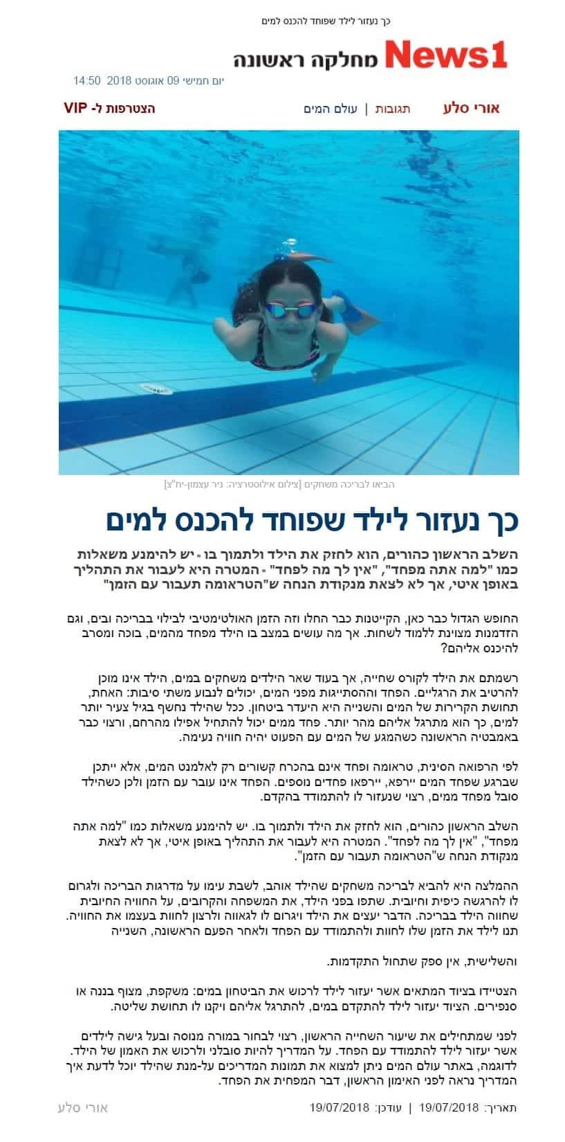 כך נעזור לילד שפוחד להיכנס למים