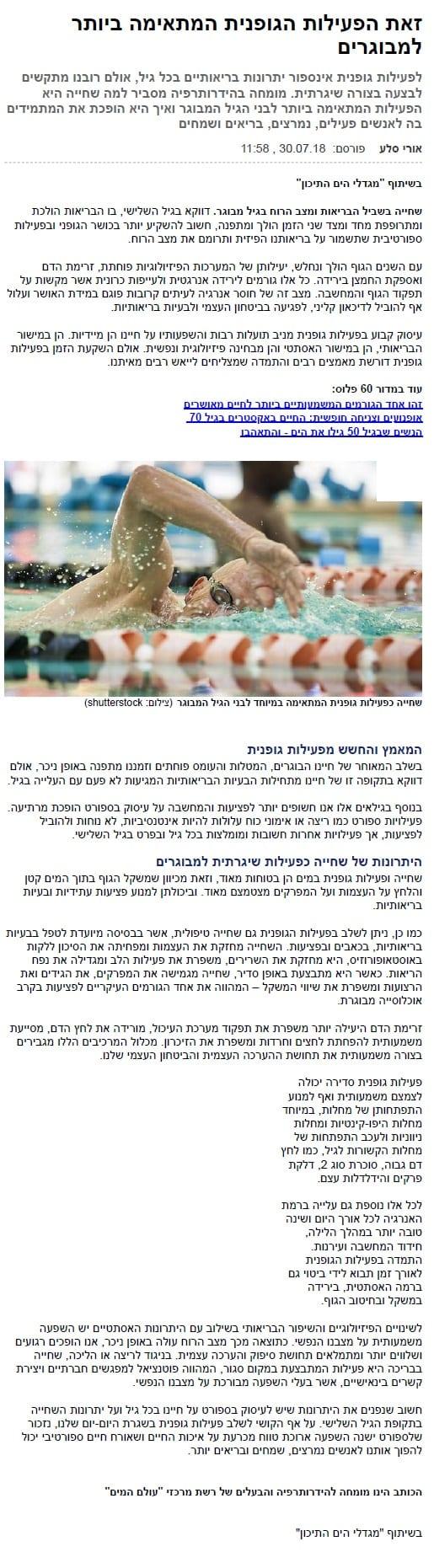 ynet: פעילות גופנית המתאימה ביותר למבוגרים