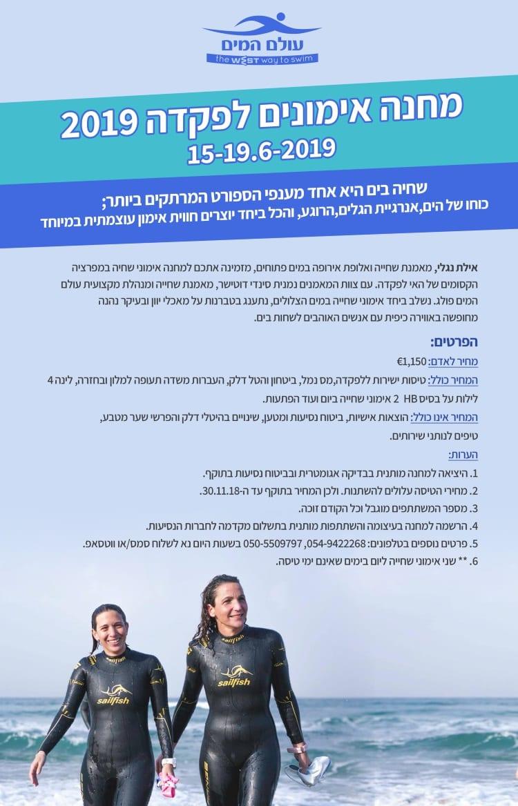 מחנה אימון מים פתוחים לפקדה יוון