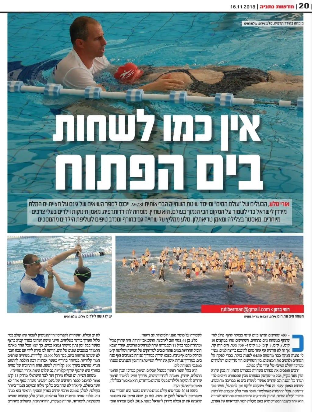 חדשות נתניה: אימוני שחייה בים עם אורי סלע