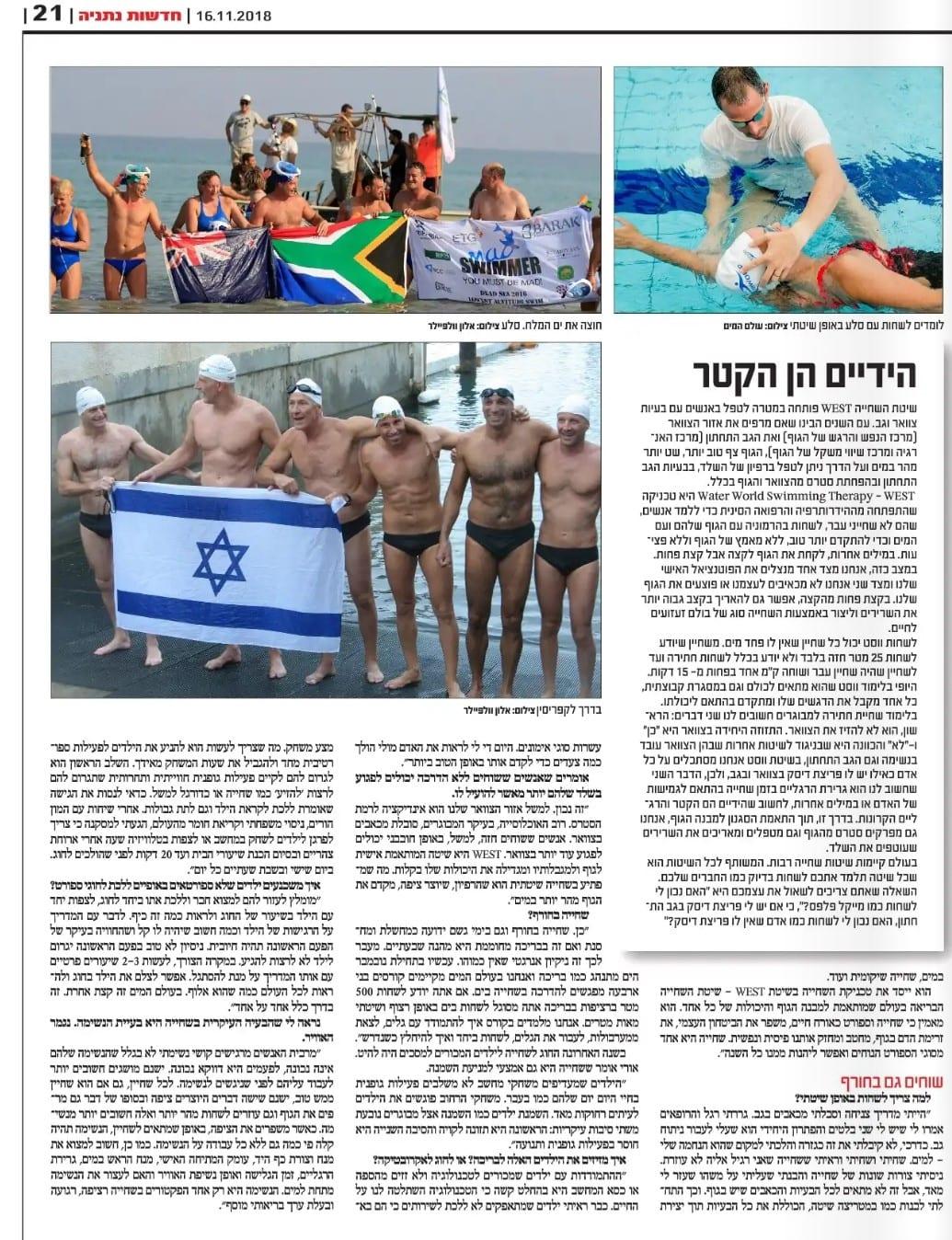 חדשות נתניה: אורי סלע מייסד שיטת השחייה ווסט